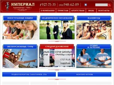 Завершение интересной и необычной работы по проекту «Империал-СПб»