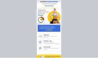 """Создание """"мобильного"""" сайта для аварийной службы электриков"""