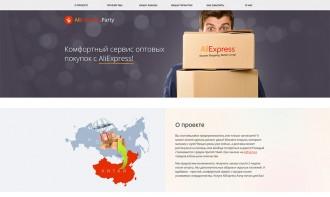 Создание landing page для сервиса комфортных покупок из Китая