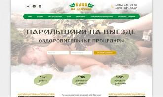 Создание бизнес-сайта по услугам парильщиков