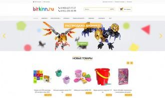 Создание интернет-магазина по продаже детских игрушек