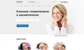 """Создание бизнес-сайта для клиники стоматологии и косметологии """"Cosmic"""""""