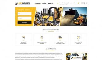 Создание бизнес-сайта по продаже запчастей для дорожной техники