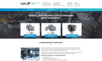 Создание бизнес-сайта для автосервиса по ремонту DSG