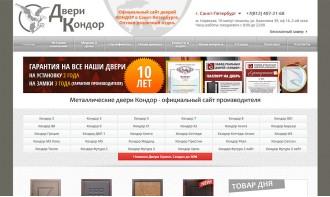 Создание бизнес-сайта для изготовителя дверей