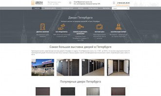 Создание интернет-магазина по продаже входных металлических дверей