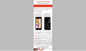 """Создание """"мобильного"""" сайта для сервисного центра по ремонту мобильных телефонов"""