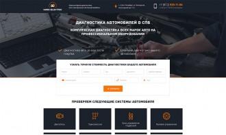 Создание landing page для автосервиса по диагностике автомобилей