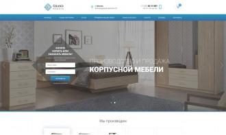 Создание интернет-магазина по продаже корпусной мебели