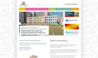 """Создание сайта для детского сада """"Интеград"""""""