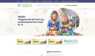 """Создание сайта для детского сада """"Полосатый слоник"""""""