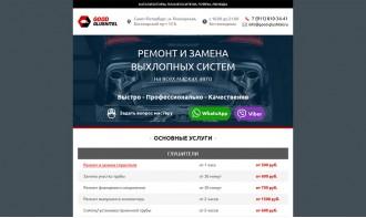 """Создание """"мобильного"""" сайта для автосервиса по установке и ремонту выхлопных систем"""