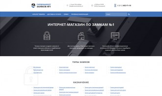 Создание интернет-магазина по продаже дверных замков