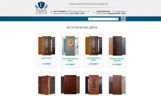 """Редизайн и обновление бизнес-сайта производителя металлических дверей """"Грантъ"""""""