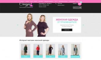 Создание интернет-магазина для продажи женской одежды от производителя