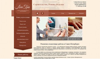 """Создание бизнес-сайта для компании """"ЛеоГри"""""""