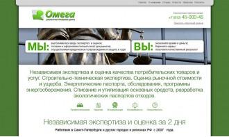 """Создание сайта экспертно-правового центра """"Омега"""""""