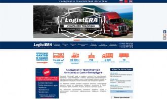 """Создание бизнес-сайта для логистической компании """"Логистера"""""""