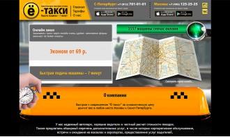 """Создание корпоративного сайта для """"Ё-такси"""""""