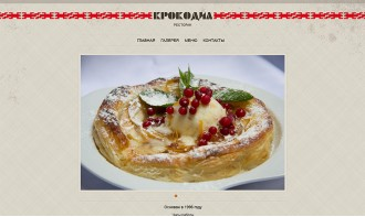 "Создание бизнес-сайта ресторана ""Крокодил"""