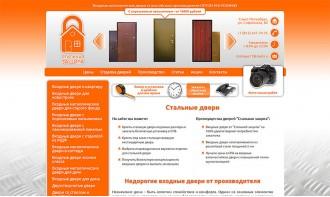 Создание интернет-магазина для производителя входных дверей