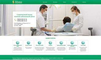 Создание бизнес-сайта для стоматологической клиники