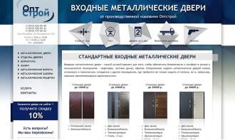 Создание интернет-магазина для продажи входных дверей