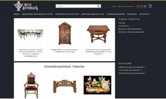 Создание интернет-магазина для продажи антиквариата