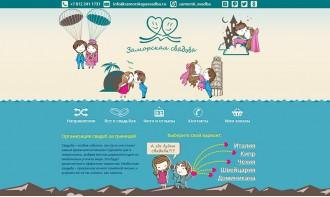 Создание корпоративного сайта для организации торжеств и свадеб за рубежом