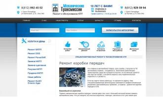 Создание бизнес-сайта автосервиса по ремонту коробок передач