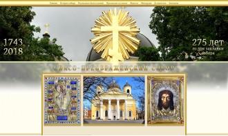 Создание официального сайта Спасо-Преображенского собора