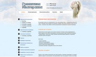 Создание бизнес-сайта для гранитной мастерской