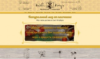 Создание интернет-магазина для продажи меда