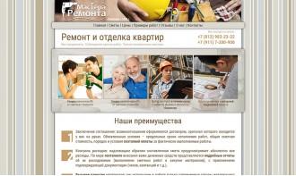 Создание сайта-визитки компании по ремонту квартир