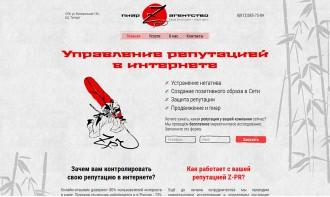 Создание сайта-визитки пиар-агентства