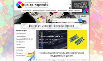 Создание интернет-магазина для продажи расходных материалов
