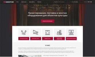 Создание бизнес-сайта по проектированию, поставке и монтажу оборудования