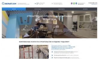 Создание бизнес-сайта для строительно-отделочной компании