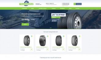 Создание интернет-магазина для продажи шин
