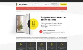 """Создание интернет-магазина для продажи металлических дверей """"Задор"""""""